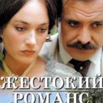 Жестокий романс.1984