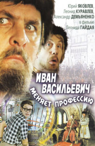 Иван Васильевич меняет профессию