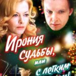Ирония судьбы или С лёгким паром. Серии 1, 2. 1975 г.