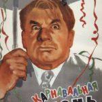 Карнавальная Ночь. 1956 г.