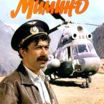 Мимино. 1977 г.