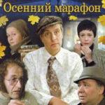 Осенний Марафон. 1979 г.