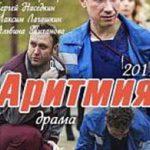 Аритмия. 2017 год.