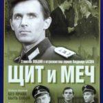 Щит и Меч. 1968 г. Серии 01 - 04.