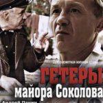 Гетеры майора Соколова. 2014 год. Серии 01 – 08.