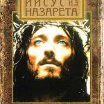 Иисус из Назарета. 1977 г. серии 01 - 04