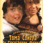 Приключения Тома Сойера и Геккельбери Финна.