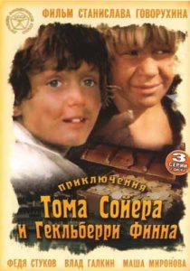Приключения Тома Сойера и Геккльбери Финна