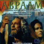 Авраам. 1994 год. Часть 2