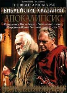 Апокалипсис. Откровения Иоанна Богослова. 2002 год