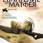 Евангелие от Матфея. 1964 год.