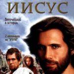 Иисус. Бог и человек.1999 год. Часть 1.