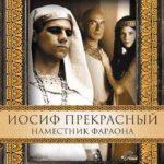 Иосиф Прекрасный: Наместник Фараона. 1995 год. Часть 1