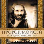 Пророк Моисей: Вождь-освободитель. 1995 год.  Часть 1.