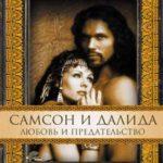 Самсон и Далила. 1996 год. Часть 2.