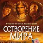 Сотворение Мира. 2000 год. Серия 1.