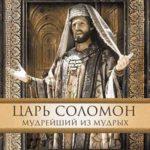 Царь Соломон Мудрейший из Мудрых. 1997 год. Часть 1