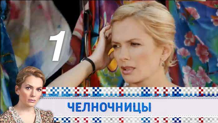 Челночницы. 2016. Серии 01 – 16, 2018. Серии 01 – 16