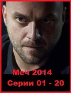 Меч. 2014 Сезон 2 Серии 01-20