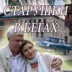 Старушки в бегах. 2018 г. Сезон 1. Серии 01-08.
