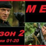 Меч 2. 2014 г. Сезон 2. Серия 01-20