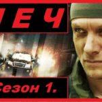 Меч. 2009 год. Сезон 1. Серии 01-25
