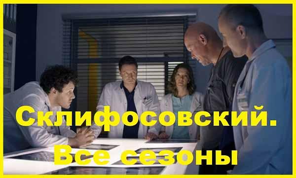 Склифосовский Все сезоны.