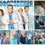 Склифосовский 2 сезон 2013 г. Серии 01-24