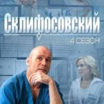 Cклифосовский. 4 сезон 2014-2015 г.г Серии 01- 24.