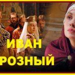 Иван Грозный. 2009 г. Серии 01-16.