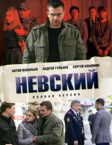 Невский 2015 1 сезон