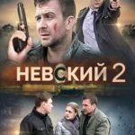 Невский 2. Проверка на прочность. 2017-2018 год. Серии 01-22.