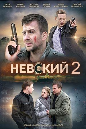 Невский 2-постер