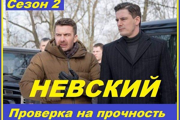 Невский Сезон 2