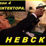 Невский 4. Тень Архитектора. Серии 01 - 30