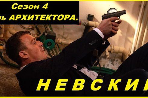 Невский Сезон 4