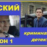 Невский. 2014 - 2015 год. Серии 01-30. 1 сезон.