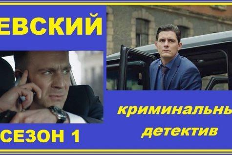 Невский Сезон 1.