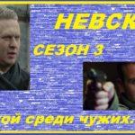 Невский 3. Чужой среди чужих. 2019 год. Серии 01-20.