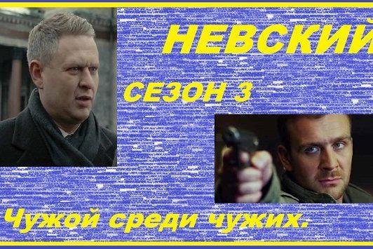 Невский Сезон 3.