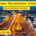 Москва. Три вокзала. Сезон 1. Серии 01-36