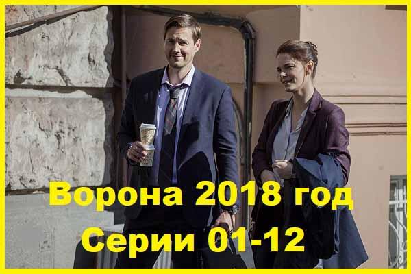 Ворона 2018 Серии 01-12