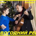 Новогодний рейс  2014  Серии 01-04