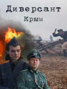 Диверсант 3. Крым. 2020. Серии 01 - 04