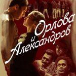 Орлова и Александров. 2015 Серии 01-16