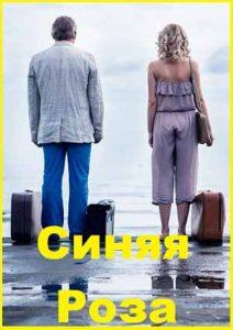 Синяя Роза. 2016 Серии 01-10