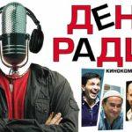 День радио 2008.