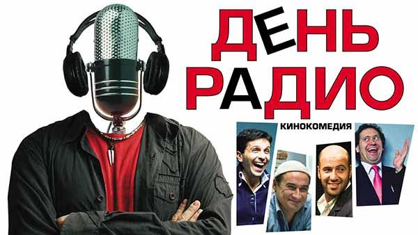 День Радио. 2008