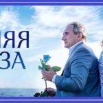 Синяя роза. 2017 Серии 01-10
