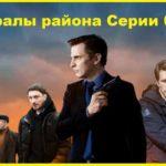 Адмиралы района 2020 Серии 01-16